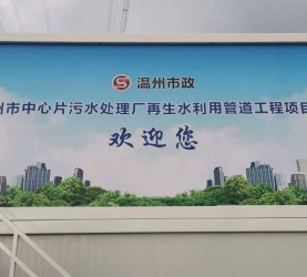 温州市市政工程建设开发公司