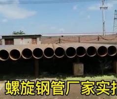 螺旋钢管厂家实拍视频介绍